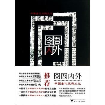 囹圄内外(中国古代监狱文化)