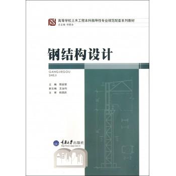 钢结构设计(高等学校土木工程本科指导性专业规范配套系列教材)
