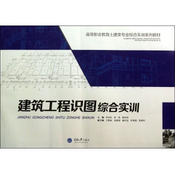 建筑工程识图综合实训(高等职业教育土建类专业综合实训系列教材)