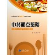 中餐面点基础(中等职业教育中餐烹饪专业系列教材)