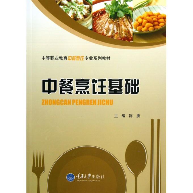中餐烹饪女生(中等职业教育专业烹饪基础系列信回中餐我不微图片