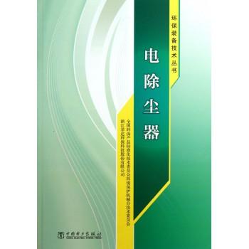 电除尘器/环保装备技术丛书