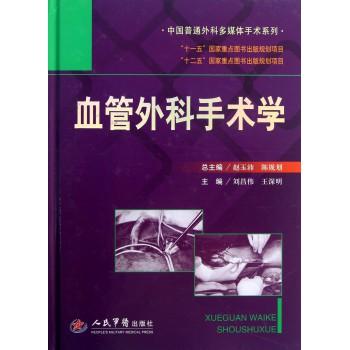 血管外科手术学(精)/中国普通外科多媒体手术系列
