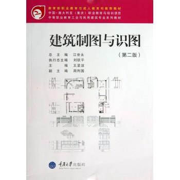 建筑制图与识图(附光盘第2版中等职业教育工业与民用建筑专业系列教材)