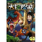 大探险家(2)/漫画世界元气系列