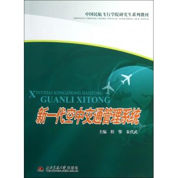 新一代空中交通管理系统(中国民航飞行学院研究生系列教材)