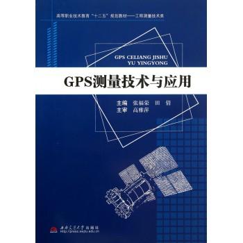 GPS测量技术与应用(工程测量技术类高等职业技术教育十二五规划教材)
