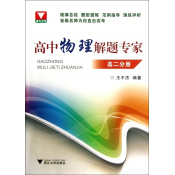 高中物理解题专家(高2分册)