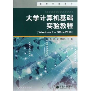 大学计算机基础实验教程(windows7 office2010高等学校教材)