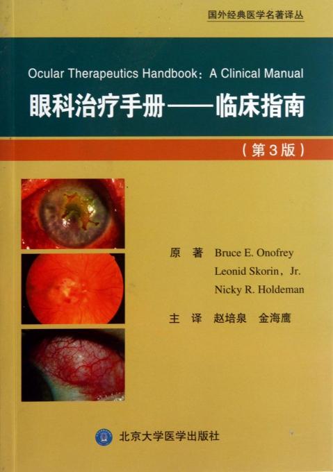 眼科治疗手册--临床指南(第3版)/国外经典医学名著译丛