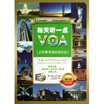 每天听一点VOA(附光盘第2季1分钟慢速新闻英语)