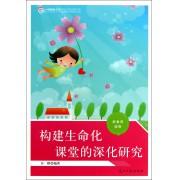 构建生命化课堂的深化研究/中国教师文库