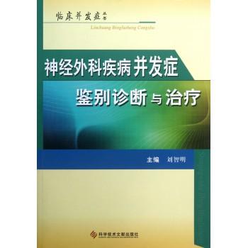 神经外科疾病并发症鉴别诊断与治疗/临床并发症丛书