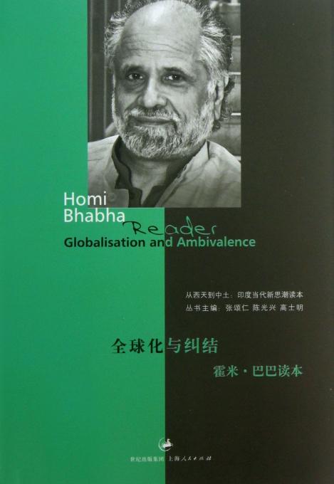 全球化与纠结(霍米·巴巴读本)/从西天到中土印度当代新思