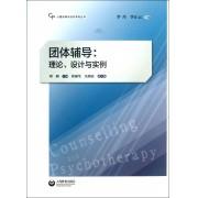 团体辅导--理论设计与实例/心理咨询与治疗系列丛书