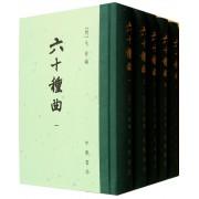 六十种曲(全12册)(精)