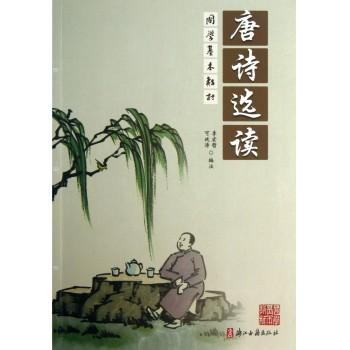 唐诗选读/国学基本教材