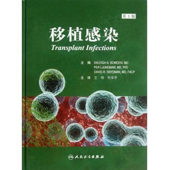 移植感染(第3版)(精)