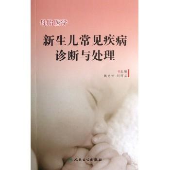 新生儿常见疾病诊断与处理(母胎医学)