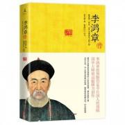 李鸿章传(图文典藏版)/20世纪五大传记