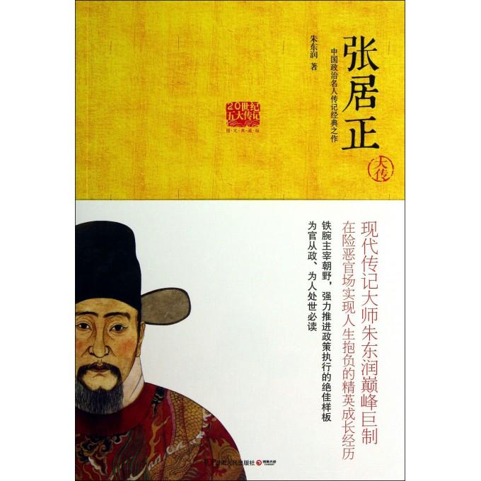 张居正大传(图文典藏版)/20世纪五大传记