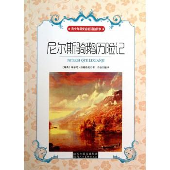 尼尔斯骑鹅历险记/青少年*爱看的冒险故事