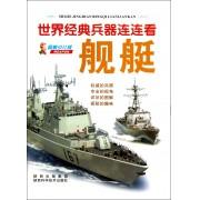 舰艇(图解少儿版)/世界经典兵器连连看
