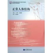 正常人体结构(高等职业教育护理专业教学资源库建设项目规划教材)