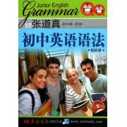 张道真初中英语语法(袖珍版第2版)