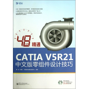 48小时精通CATIA V5R21中文版零组件设计技巧(附光盘)