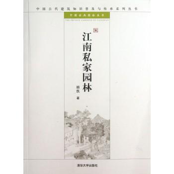 江南私家园林/中国古典园林五书/中国古代建筑知识普及与传承系列丛书