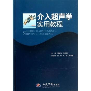 介入超声学实用教程(精)