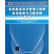 系统集成项目管理工程师备考指南与习题详解(第2版全国计算机技术与软件专业技术资格水平考试辅导用书)