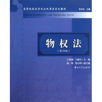 物权法(第4版高等院校法学专业民商法系列教材)