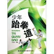 少年跆拳道/运动健身丛书
