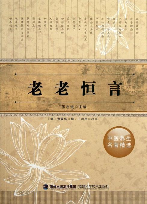 老老恒言(中医养生名著精选)
