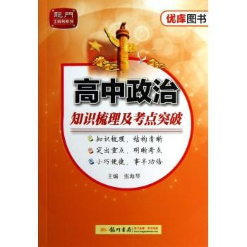 高中政治知识梳理及考点突破/龙门工具书系列