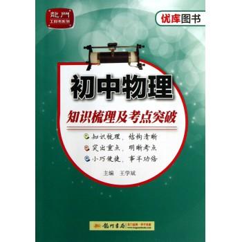 初中物理知识梳理及考点突破/龙门工具书系列