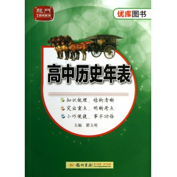 高中历史年表/龙门工具书系列