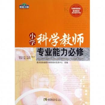 小学科学教师专业能力必修/青蓝工程专业能力必修系列