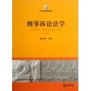 刑事诉讼法学(2013年修订21世纪法学规划教材)