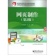 网页制作(第2版中等职业学校计算机技术专业教学用书)