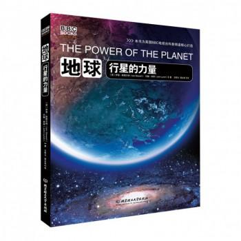 地球(行星的力量)(精)