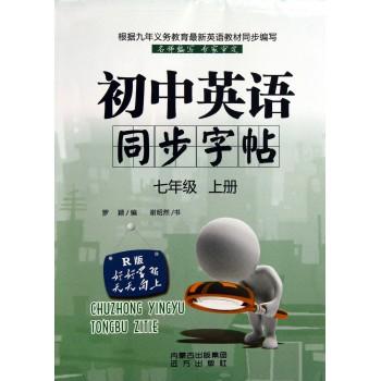 初中英语同步字帖(7上R版)