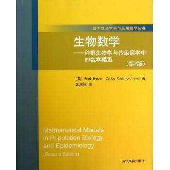 生物数学--种群生物学与传染病学中的数学模型(第2版)/数学交叉学科与应用数学丛书