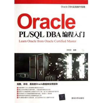Oracle PL\SQL DBA编程入门(Oracle DBA实践操作指南)