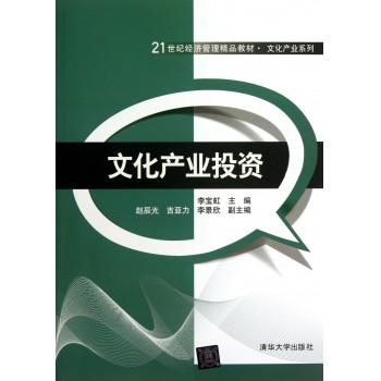 文化产业投资(21世纪经济管理精品教材)/文化产业系列