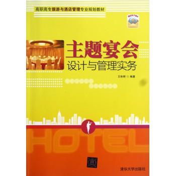 主题宴会设计与管理实务(高职高专旅游与酒店管理专业规划教材)