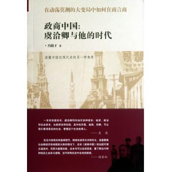 政商中国--虞洽卿与他的时代