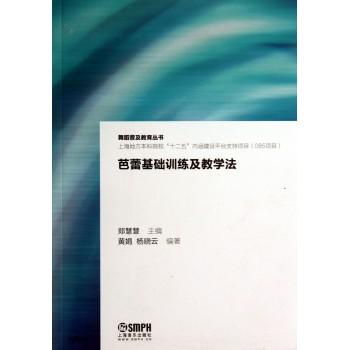 芭蕾基础训练及教学法/舞蹈普及教育丛书